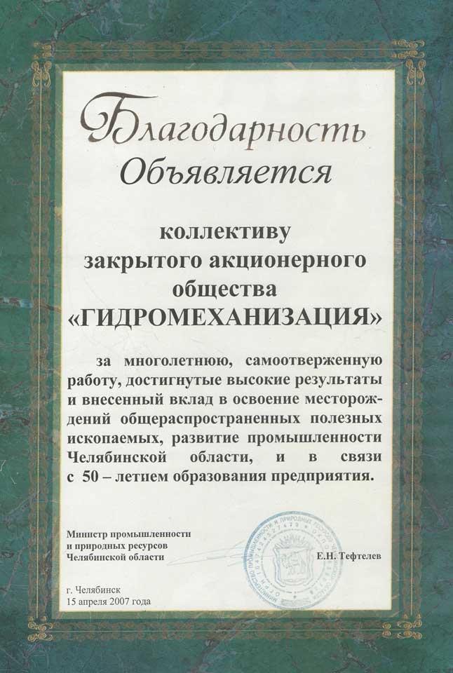 Благодарность от министра промышленности и природных ресурсов Челябинской области Е. Н. Тефтелева