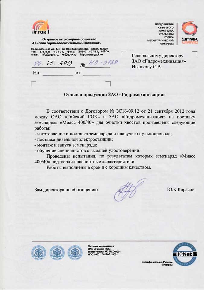 Отзыв о продукции ЗАО «Гидромеханизация» от ОАО «Гайский ГОК»