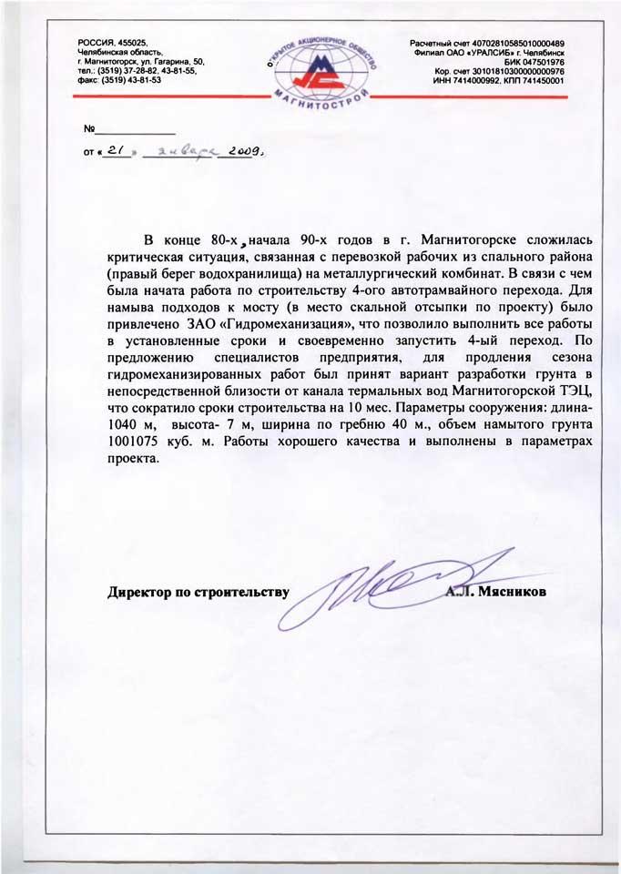 Отзыв о работе ЗАО «Гидромеханизация» от ОАО «Магнитострой»