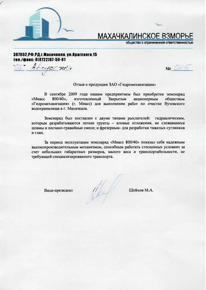 Отзыв о продукции ЗАО «Гидромеханизация» от ООО «Махачкалинское взморье»
