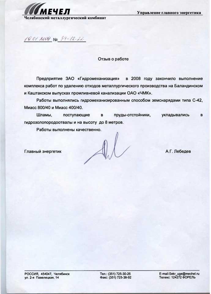Отзыв о работе ЗАО «Гидромеханизация» от ОАО «Мечел»