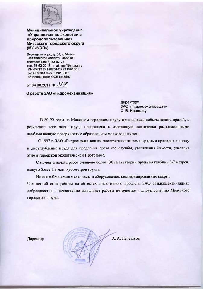 Отзыв о работе ЗАО «Гидромеханизация» от МУ «УЭП»