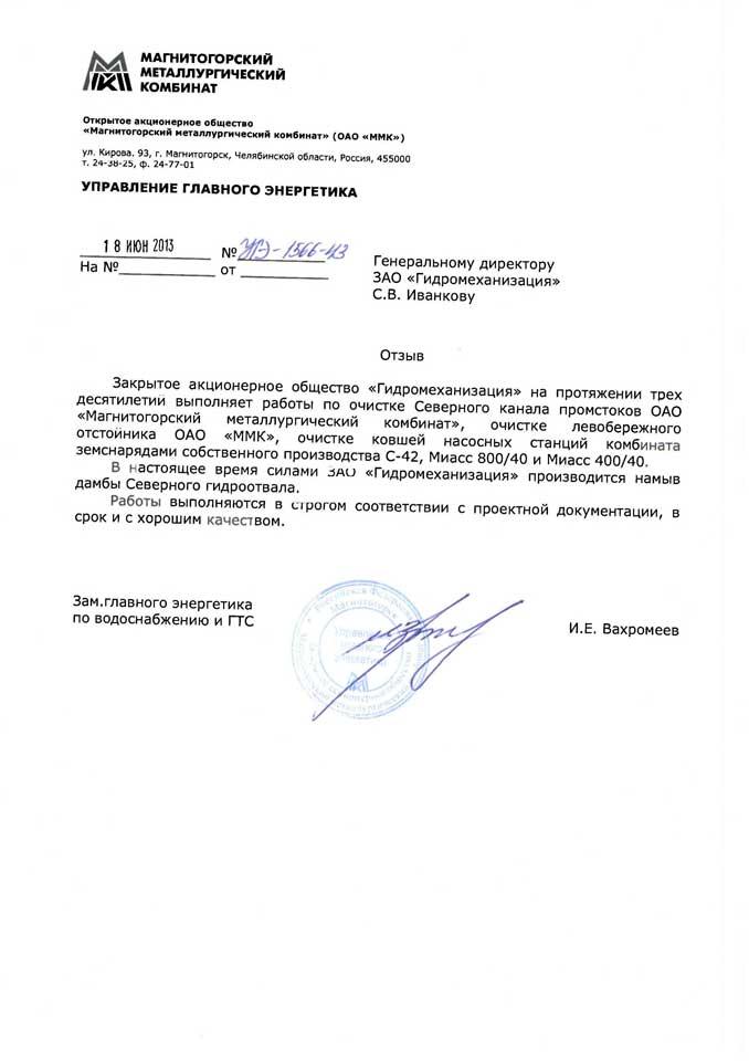 Отзыв от ОАО «ММК»
