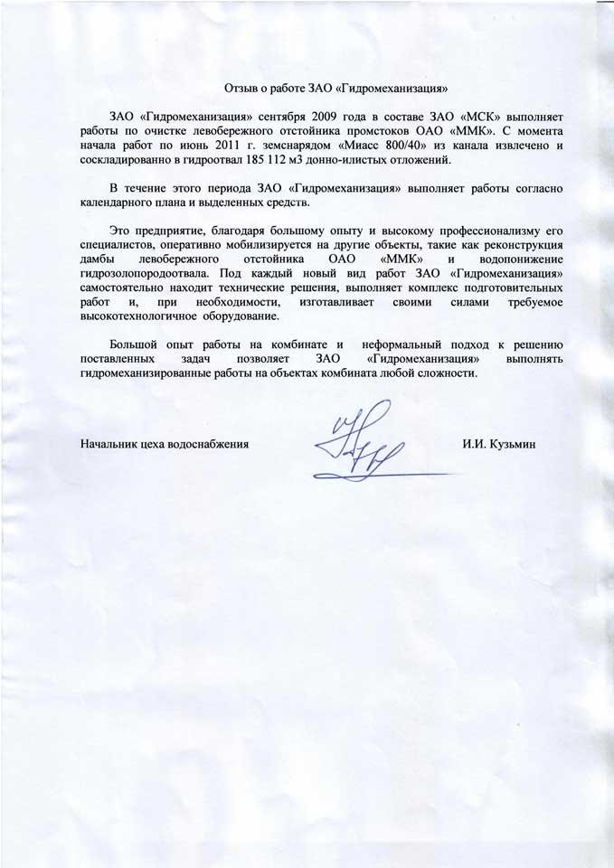 Отзыв о работе ЗАО «Гидромеханизация» от ОАО ММК