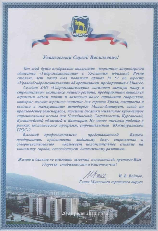 Поздравление от И. В. Войнова