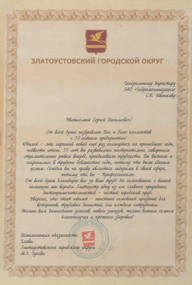 Поздравление от ИО главы Златоустовского городского округа
